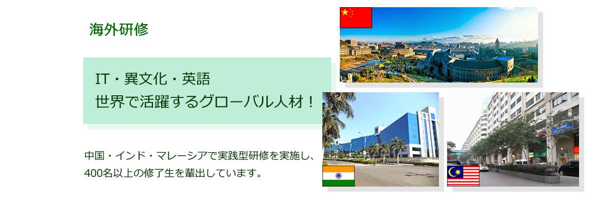 グローバル研修 中国・インド・マレーシアで実践型研修を実施