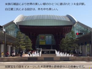 金沢駅(外)