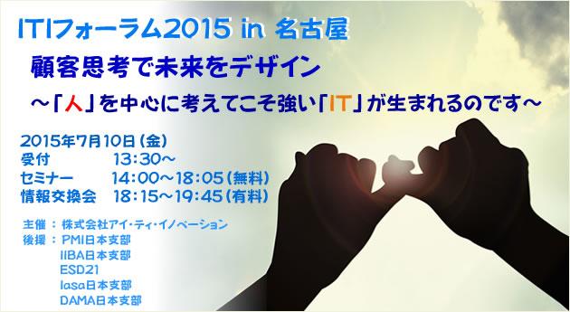 forum2015n