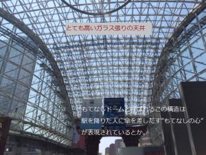 金沢駅(内)
