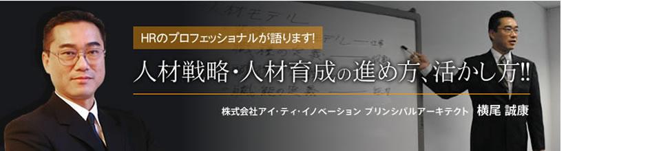 人材戦略・人材育成の進め方、活かし方!!