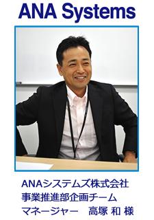 ANAシステムズ株式会社 事業推進部企画チーム マネージャー 高塚和様