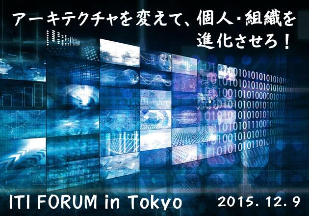 ITIフォーラム2015in東京