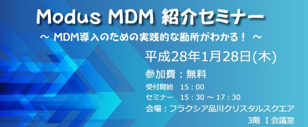 ModusMDM紹介セミナー