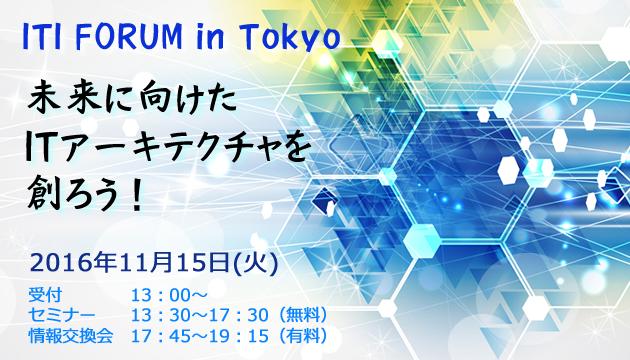 ITIフォーラム2016in東京