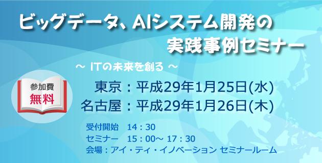 seminar170125262
