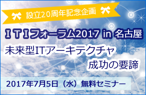 ITIフォーラム2017in名古屋