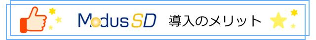 ModusSD導入のメリット