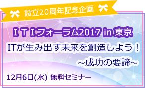 ITIフォーラム2017 in 東京 12月6日(水)に開催致します!