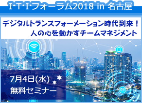 ITIフォーラム2018in名古屋