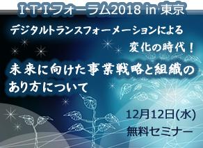 ITIフォーラム2018in東京