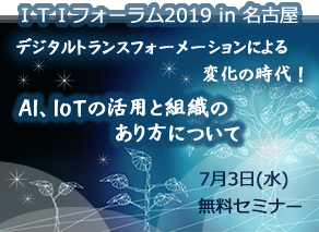 ITIフォーラム2019 in 名古屋