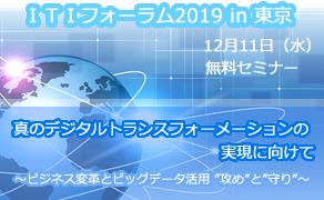 ITIフォーラム2019 in 東京