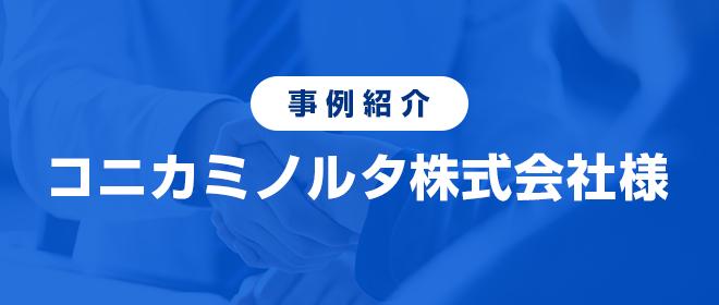 事例紹介 コニカミノルタ株式会社様