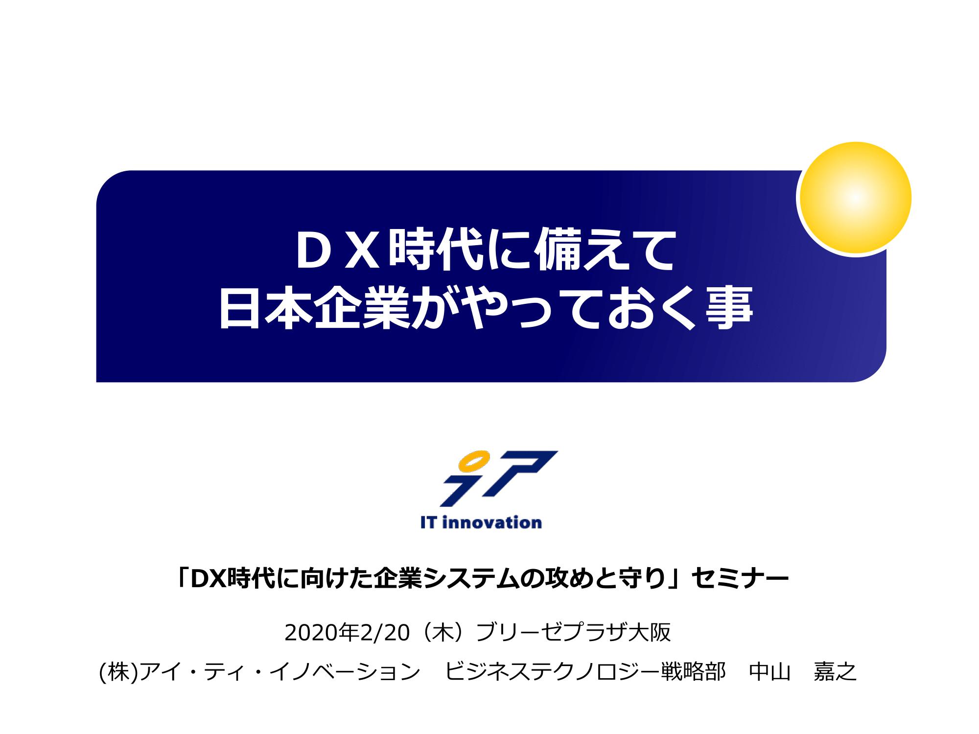 DX:DX時代に備えて日本企業がやっておく事