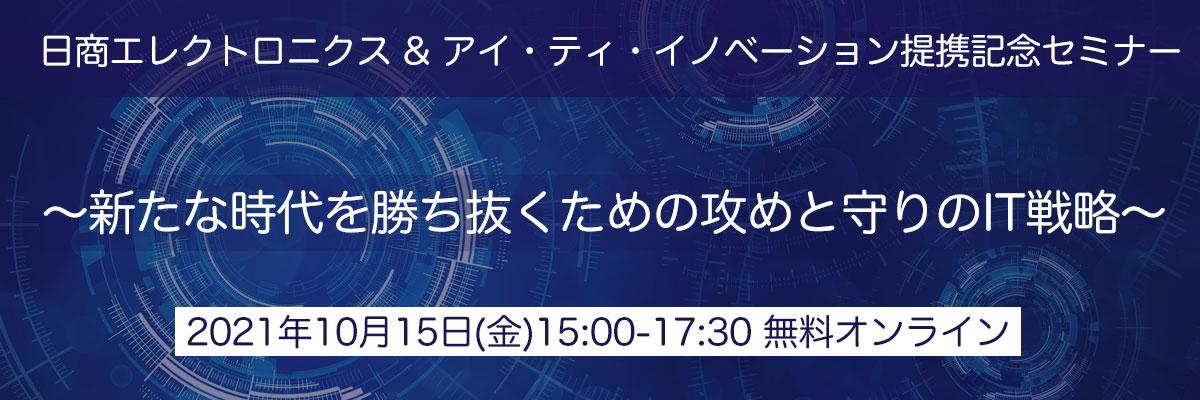 日商エレクトロニクス & アイ・ティ・イノベーション提携記念セミナー